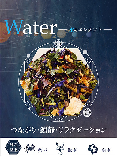 herb_water